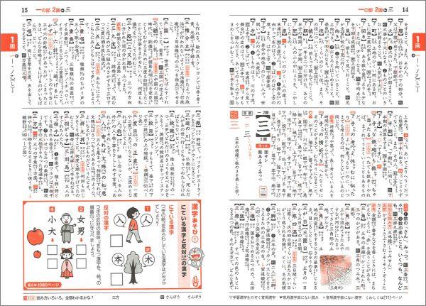 楽天ブックス: 例解学習漢字 ...