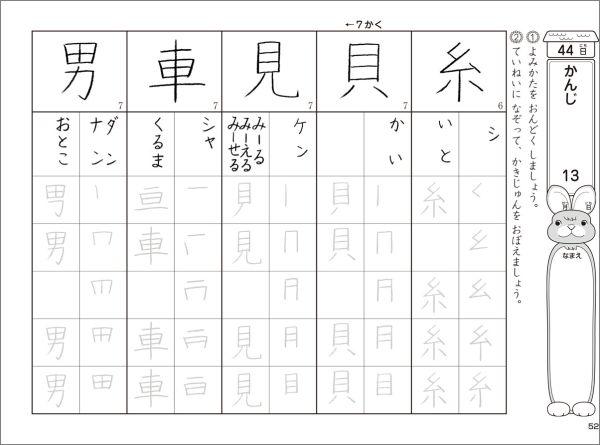楽天ブックス: 徹底反復新漢字 ... : 一年生漢字ドリル : 一年生