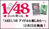 AKB48 初のゲーム化!