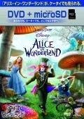 【早期購入特典なし】アリス・イン・ワンダーランド(DVD+microSDセット)
