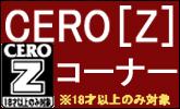 CEROレーティング「Z」タイトル