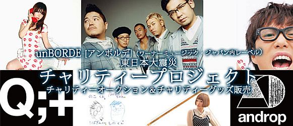 unBORDE[アンボルデ] (ワーナー・ミュージック・ジャパン内レーベル) 東日本大震災 チャリティプロジェクト チャリティオークション&チャリティグッズ販売