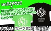 【楽天限定販売】チャリティTシャツ第2弾販売開始!第1弾も期間延長!