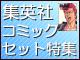 ジョジョ・スラムダンク・ドラゴンボールなどを一気読み!