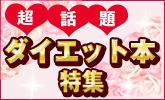 話題のダイエット本特集!