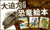 大迫力!恐竜絵本特集