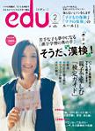 月刊edu(エデュー)最新号表紙