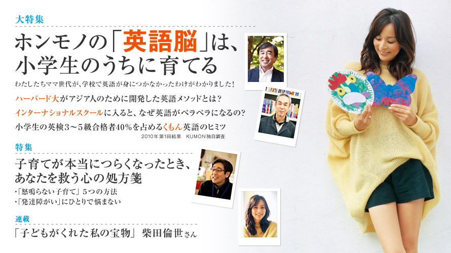 月刊edu(エデュー)最新号目次