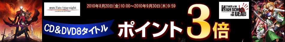 「Fate」「学園黙示録」CD&DVD8タイトル ポイント3倍 キャンペーン