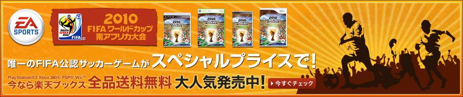 FIFA2010 ワールドカップ 南アフリカ大会