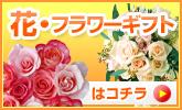 花・フラワーギフト