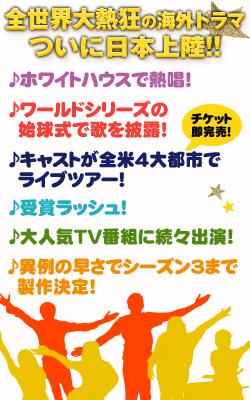 全世界熱狂の海外ドラマ日本上陸