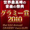 http://image.books.rakuten.co.jp/books/img/booking/naka/_h475_grammy2010_100x100.jpg