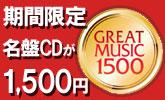 期間限定 名盤CDが1,500円!