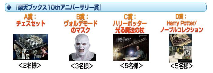 楽天ブックス10thアニバーサリー賞