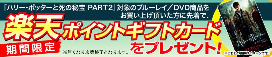 オリジナルデザイン 楽天ポイントギフトカードをプレゼント!