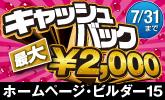 最大2,000円分キャッシュバック!