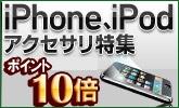 【レイ・アウト】iPhone/iPodアクセサリ ポイント10倍キャンペーン