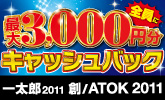 「一太郎2011 創」 最大3,000円分キャッシュバック!