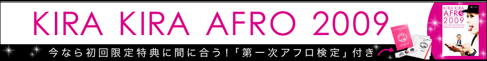 きらきらアフロ2009特集
