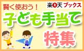 【楽天ブックス】子ども手当て特集 2010年