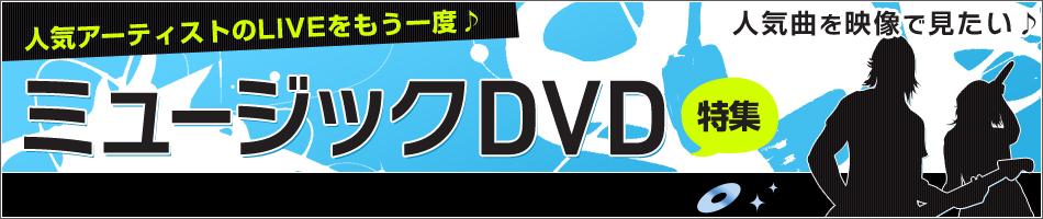 ミュージックDVD特集