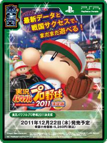 実況パワフルプロ野球2011決定版 PSP版