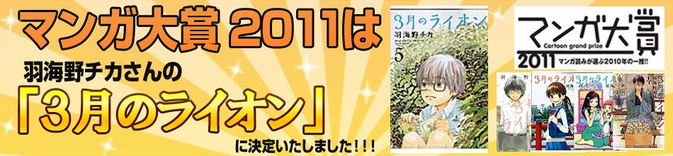 マンガ大賞2011