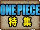 ONE PIECE���W
