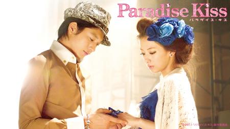 【楽天ブックス限定/期間限定】 先着予約購入者特典  『パラダイス・キス』 壁紙プレゼント