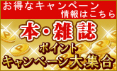 本・雑誌のポイントキャンペーン大集合