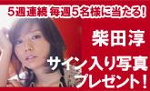 柴田淳 オリジナルサイン入りポラロイド写真 5週連続抽選プレゼントキャンペーン