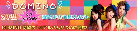DOMINO『20!!!』2011年09月07日発売