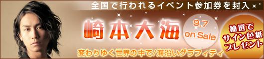 崎本大海『変わりゆく世界の中で/海沿いグラフィティ』2011年09月07日発売