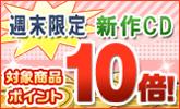 【週末限定】ポイント10倍!