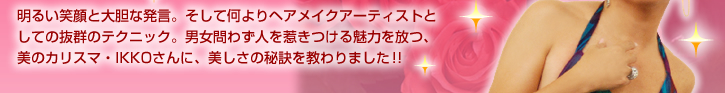 ���뤤�д��������ȯ���������Ʋ����إ��ᥤ�������ƥ����ȤȤ��Ƥ�ȴ���Υƥ��˥å����˽���鷺�ͤ�椭�Ĥ���̥�Ϥ���ġ����Υ��ꥹ�ޡ�IKKO����ˡ��������������ޤ�������