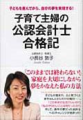 『子育て主婦の公認会計士合格記』