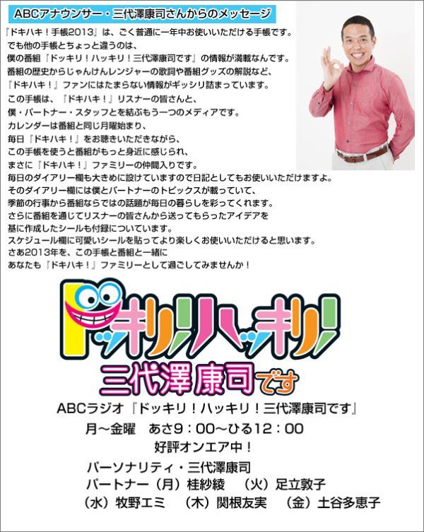三代澤康司の画像 p1_20