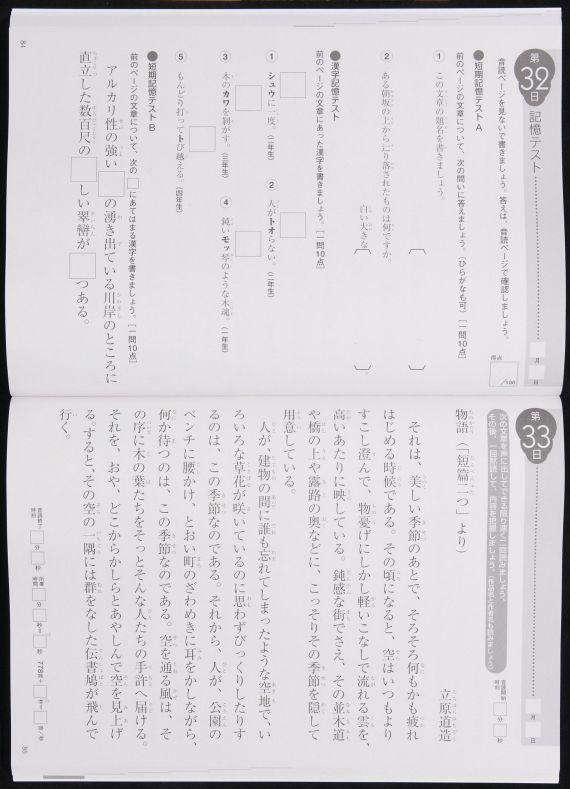 ... テスト60日 - 川島隆太 - 4774311820 : 漢字テスト : 漢字