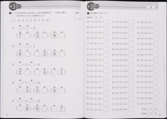 すべての講義 5年生 ドリル : ... ドリル(4) - 川島隆太