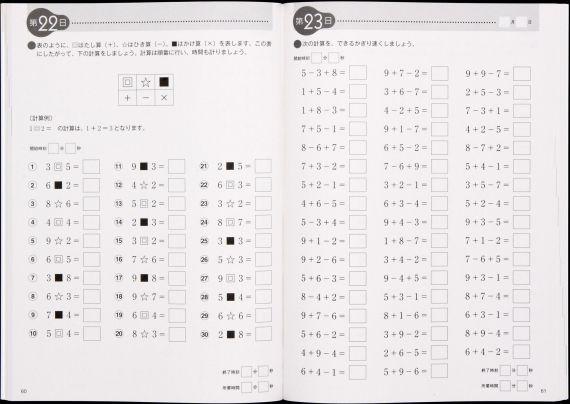 ... ドリル(5) - 川島隆太