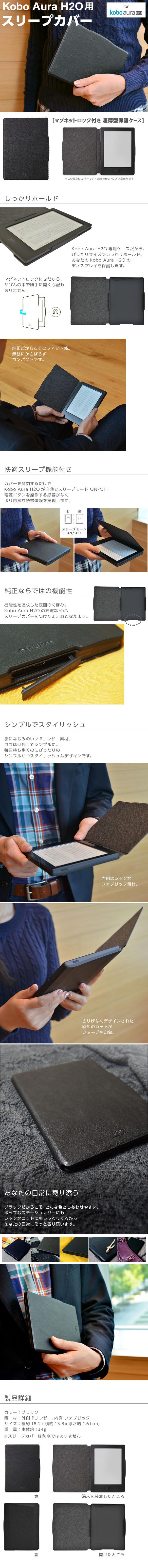 電子書籍リーダー Kobo Aura H2O 用スリープカバー(マグネットロック機能付き 超薄型保護ケース)