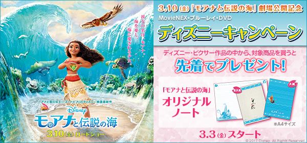 『モアナと伝説の海』公開記念キャンペーン