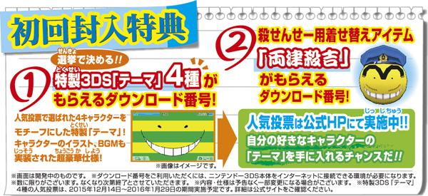 Amazon | 暗殺教室 アサシン育成計画! ! - 3DS | ゲーム
