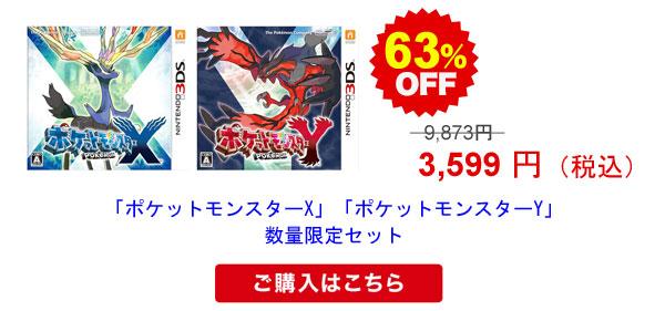 「ポケットモンスター X 」「ポケットモンスター Y」数量限定セット 3,599円 63%OFF