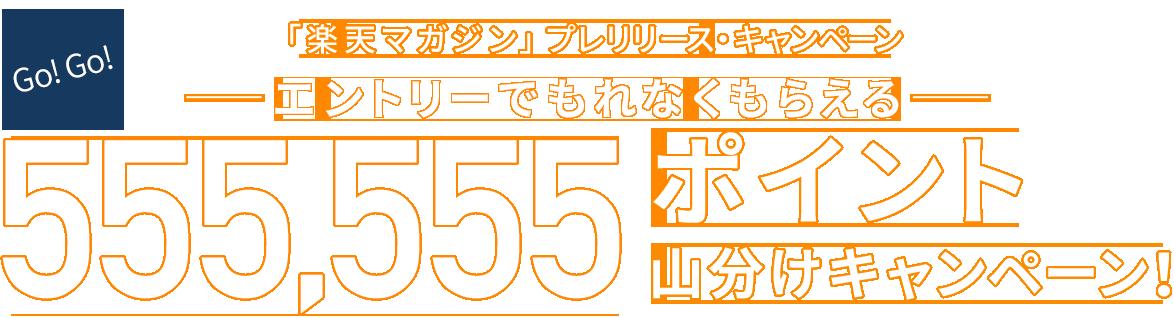 「楽天マガジン」プレスリリース・キャンペーン エントリーでもれなくもらえる 555,555ポイント山分けキャンペーン!