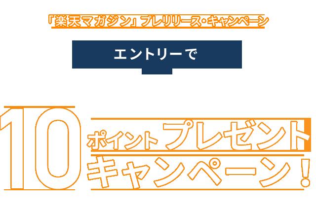 「楽天マガジン」プレスリリース・キャンペーン エントリーでもれなくもらえる 10ポイントプレゼント山分けキャンペーン!