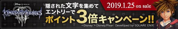 期待の新作「キングダムハーツ3」ポイント3倍キャンペーン実施中!