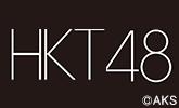 HKT48特集ページ