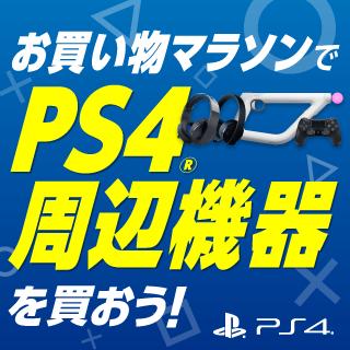 PS4周辺機器がお買い得!ヘッドセット最大30%オフクーポン配布中!